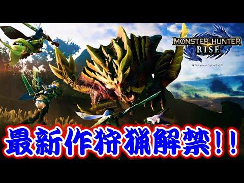 【MHRise】緊急里クエスト☆2三位一体の鎌風 新モンスター・オサイズチ狩猟!【実況プレイ♯1】