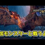 【MHRise】ver2.0!追加されたモンスター達をライトボウガンで倒していくよ!