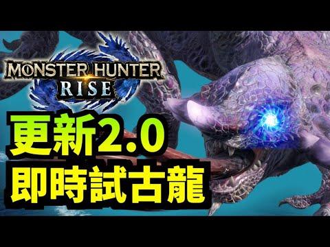 #38 更新古龍黎啦 !mhrise |魔物獵人:崛起|switch|Monster Hunter Rise|モンスターハンターライズ|