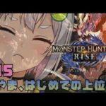 【モンハンライズ】はじめての上位もんすたぁ☆【MHRISE/switch版】【葉山舞鈴/にじさんじ】