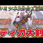【MHRise】最強大剣の一角!!圧倒的破壊力ティガ大剣装備!!ヌシミツネ実戦付【モンスターハンターライズ】