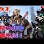 【MHRise】週末金曜日!元気よくいこう! ハンマー/狩猟笛 Part 0054【参加型】