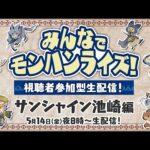 5月14日(金)よる8時~ みんなでモンハンライズ!視聴者参加型生配信!サンシャイン池崎編