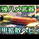 【モンハンライズ】最強ハメ武器 徹甲拡散ヘビィボウガン装備 斬裂ライト以上のぶっ壊れ【MHRise モンスターハンター】