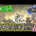【MHRise】参加型!5月アプデに備えて雷神周回etc!(※概要欄確認)【モンスターハンターライズ】