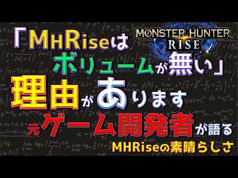 モンハンライズに文句言ってる人に物申す!~元ゲーム開発者が語る~【MHRise】