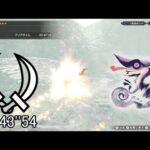 【MHRise】集★7 古の幻影 オオナズチ 双剣 ソロ 03'43″54/Ancient Illusion Chameleos Dual Blades Solo