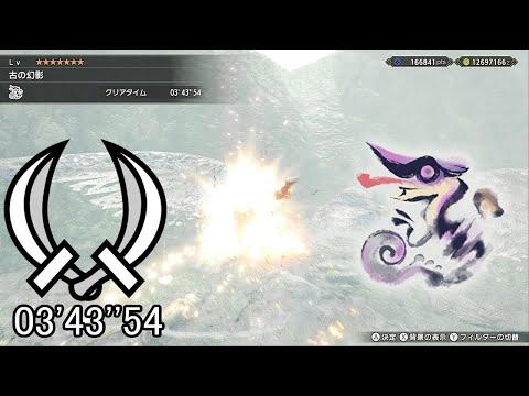 Chameleos Longsword (Adrenaline) 2'57″86 | MH:Rise【switch】