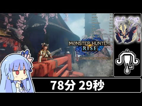 【MHRise】里マガイマガドRTA 1時間18分29秒 Voiceroid実況 Part1