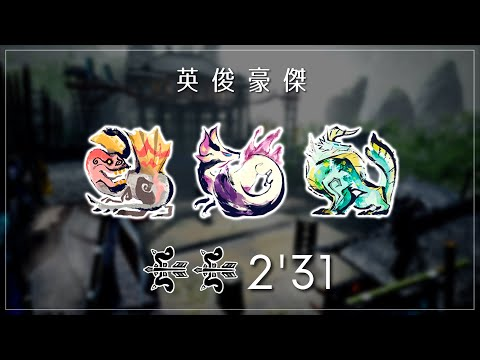 MHRise – 英俊豪傑 なしなし 弓ペア 2'31″36 / Showdown in the Arena (2x Bow)