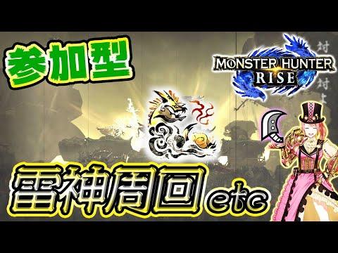 【MHRise】参加型!アプデに備えて雷神周回etc!(※概要欄確認)【モンスターハンターライズ】