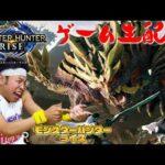 #2【モンスターハンターライズ】サンシャイン池崎ゲーム生配信!一狩り行こうぜえええええええええ!!!