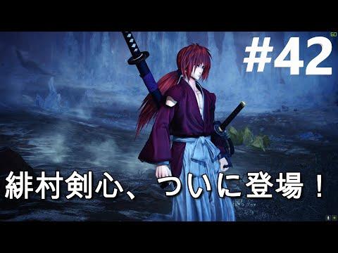 #42【PC版MHWI】『るろうに剣心』から緋村剣心、登場!【やけくそハンターライフ】
