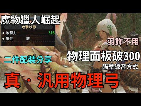【MHRise】汎用物理弓配裝分享 面板攻擊破300 羽飾不用 首領雌火輕鬆刷 瞄準練習方式說明