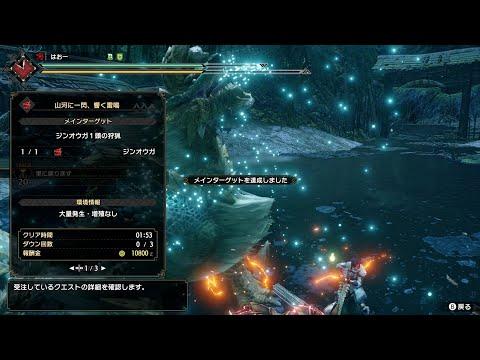 【MHRise】上位ジンオウガ ライトボウガン(斬裂弾速射) 1分53秒