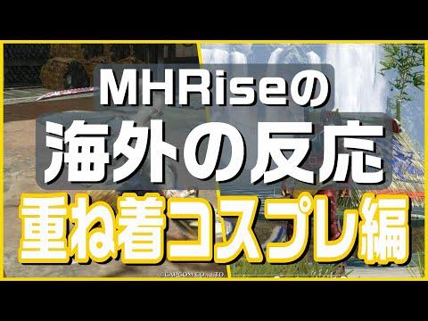 【海外の反応】重ね着コスプレにハマる海外のハンター【MHRise】