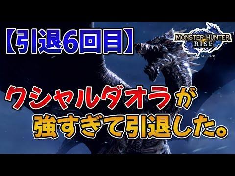 【MHRise】古龍クシャルダオラが強すぎてモンハンライズ引退した。(引退6回目)【みんなの反応まとめ】