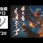 【MHRise】ヌシリオレイア 操虫棍 ソロ 3'20 (上位) / Apex Rathian Insect Glaive solo (High Rank)