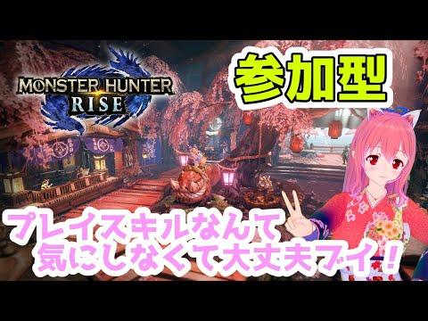 【MHRise】♡参加型♡イベクエ追加(^^♪色々行こう!ガンランス練習!しるゲーム ガンランス